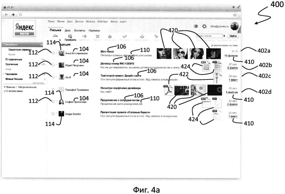 Система отображения почтовых вложений на странице веб-почты