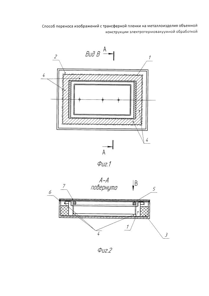 Способ переноса изображений с трансферной пленки на металлоизделия объемной конструкции электротермовакуумной обработкой
