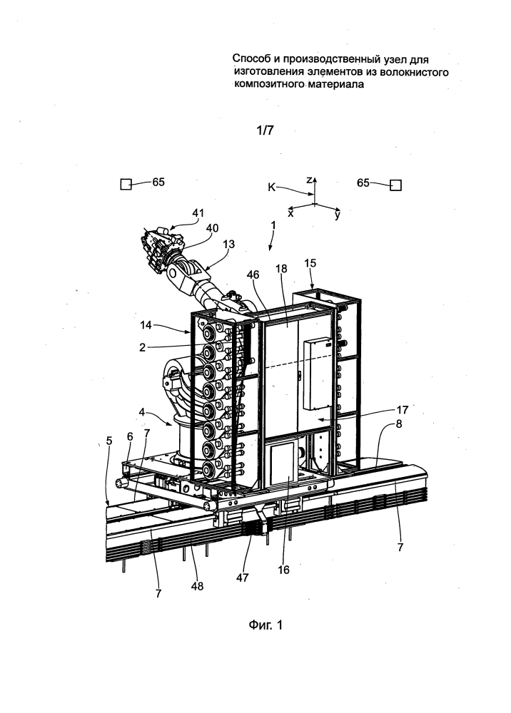 Способ и производственный узел для изготовления элементов из волокнистого композитного материала