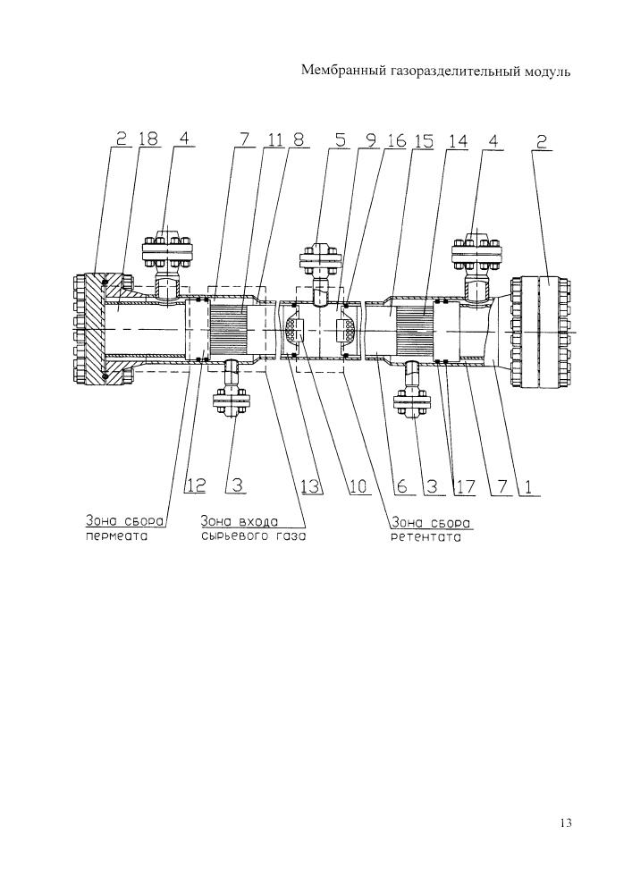 Мембранный газоразделительный модуль