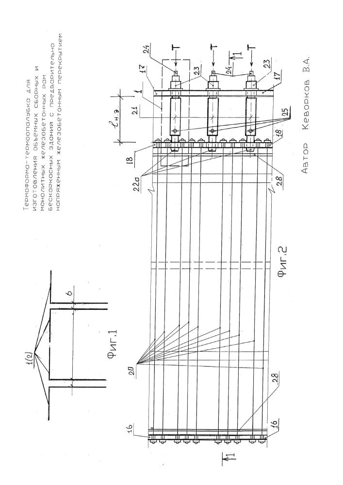 Термоформа-термоопалубка для изготовления сборных и монолитных железобетонных рам бескаркасных зданий с предварительно напряжённым железобетонным перекрытием