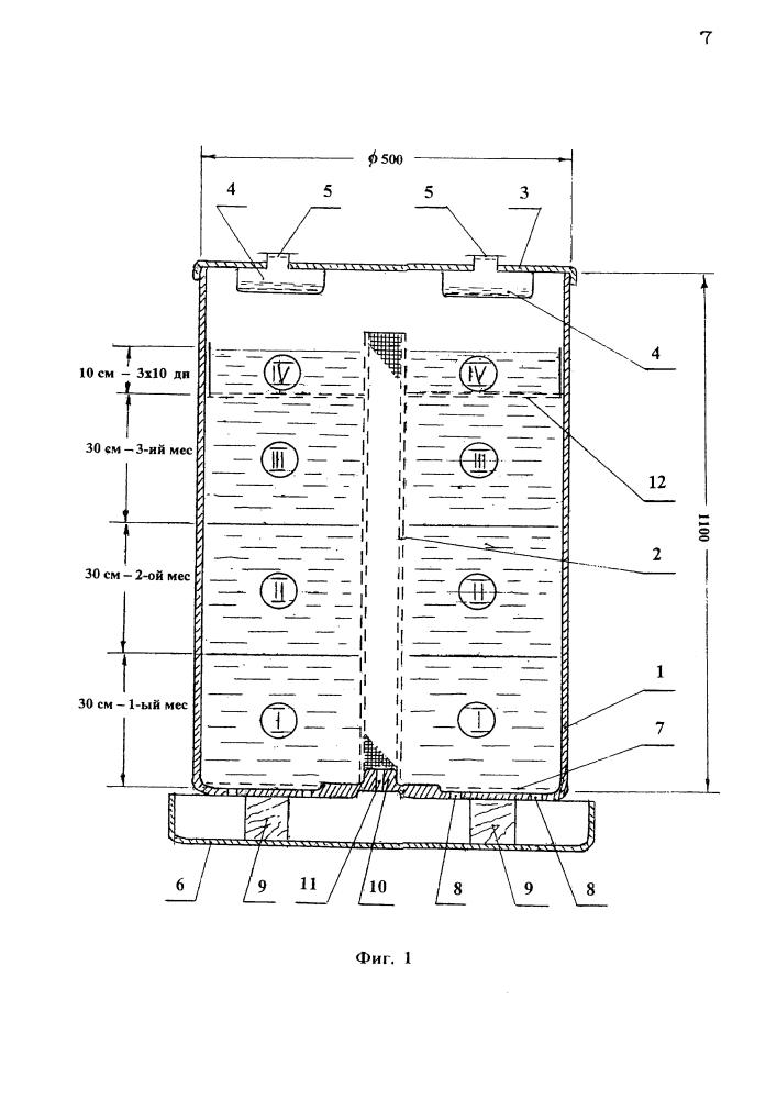 Устройство для выращивания вермикультуры технологически специализированного дождевого червя eisenia foetida и получения биогумуса
