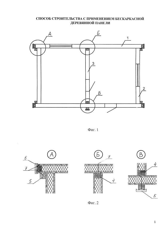 Способ строительства с применением деревянной бескаркасной панели