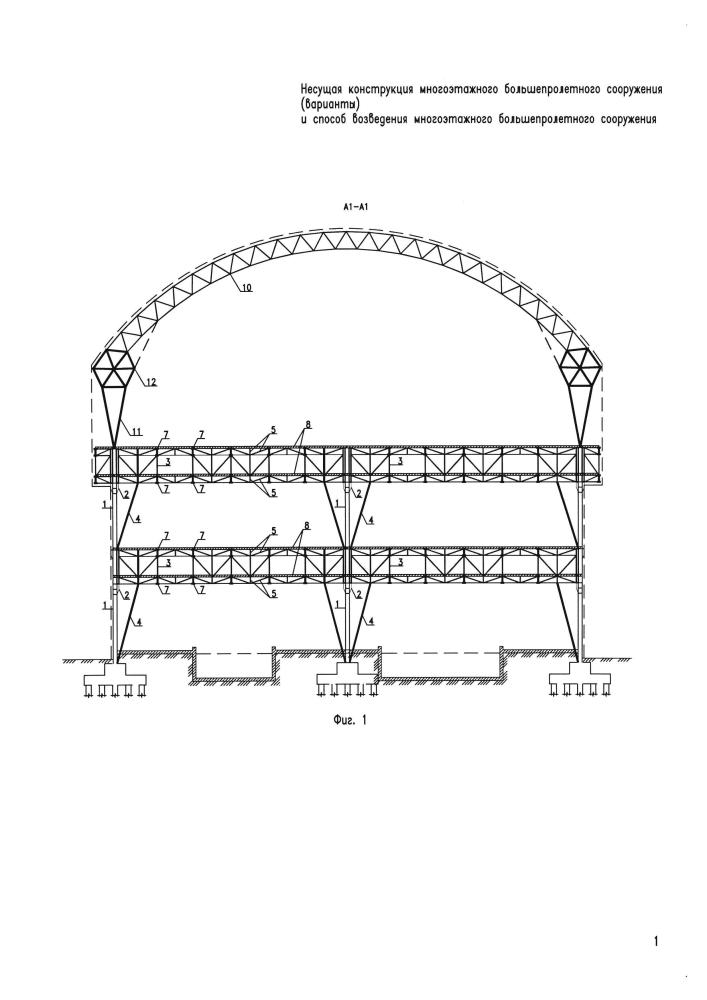 Несущая конструкция многоэтажного большепролетного сооружения (варианты) и способ возведения многоэтажного большепролетного сооружения