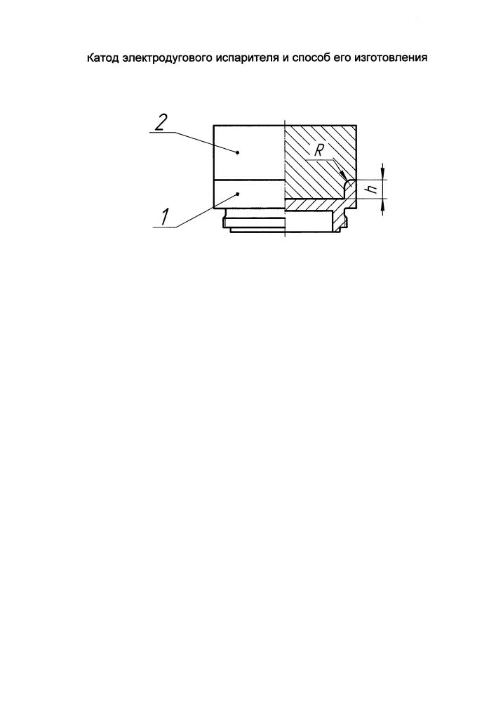 Катод электродугового испарителя и способ его изготовления
