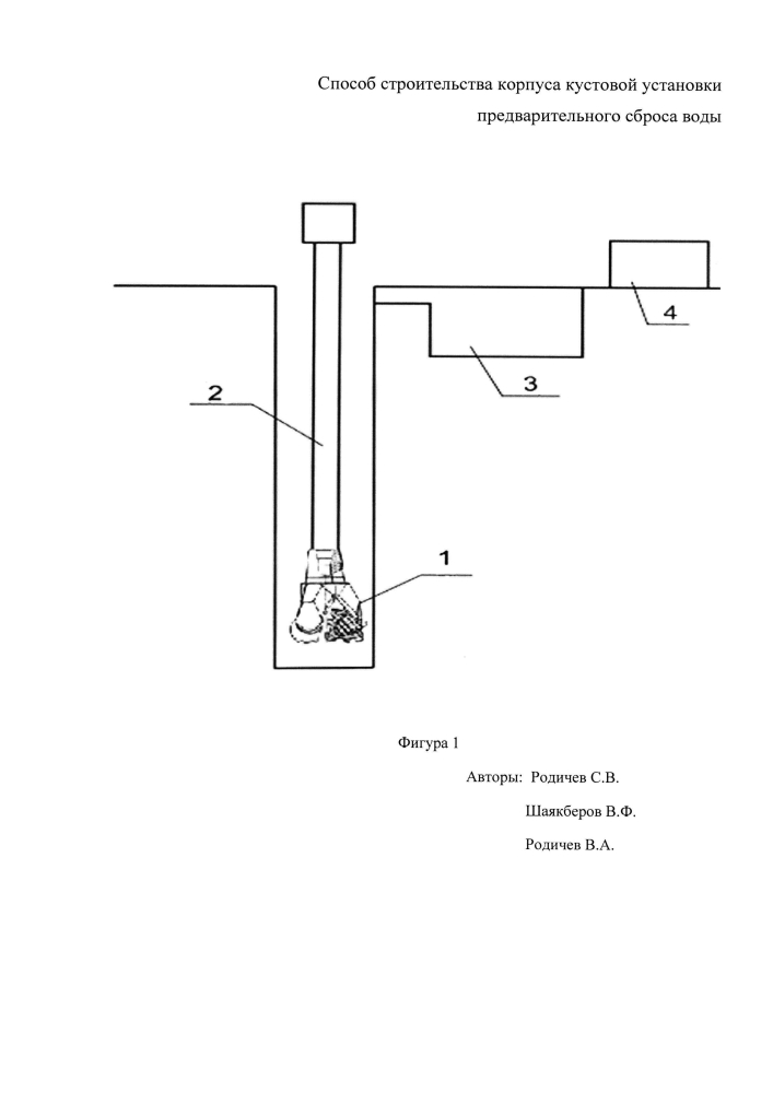 Способ строительства корпуса кустовой установки предварительного сброса воды