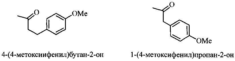 Душистые n, n-ди(трет-бутил)биспидин-9-оны