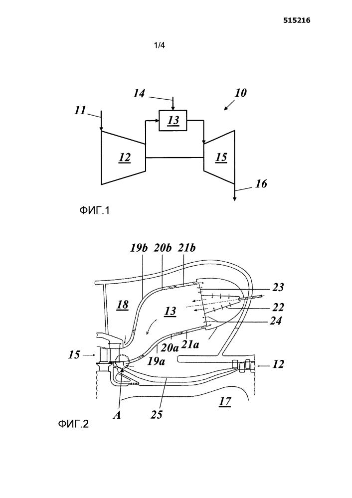 Газотурбинный двигатель, внутренняя оболочка камеры сгорания для газотурбинного двигателя и роторный кожух для газотурбинного двигателя