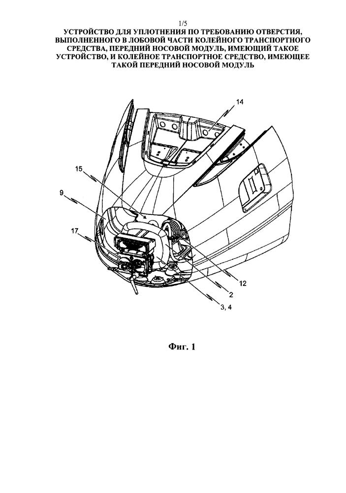 Устройство для уплотнения по требованию отверстия, выполненного в лобовой части колейного транспортного средства, передний носовой модуль, имеющий такое устройство, и колейное транспортное средство, имеющее такой передний носовой модуль