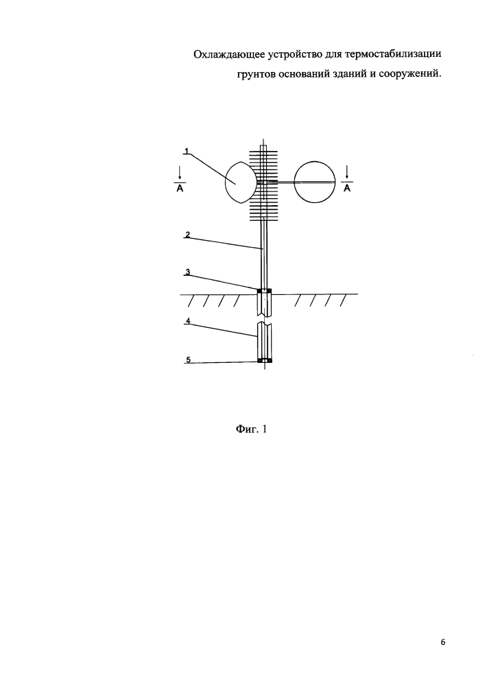 Охлаждающее устройство для термостабилизации грунтов оснований зданий и сооружений