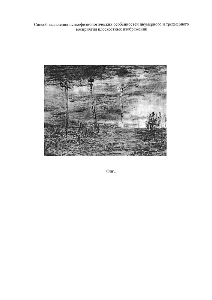 Способ выявления психофизиологических особенностей двумерного и трехмерного восприятия плоскостных изображений