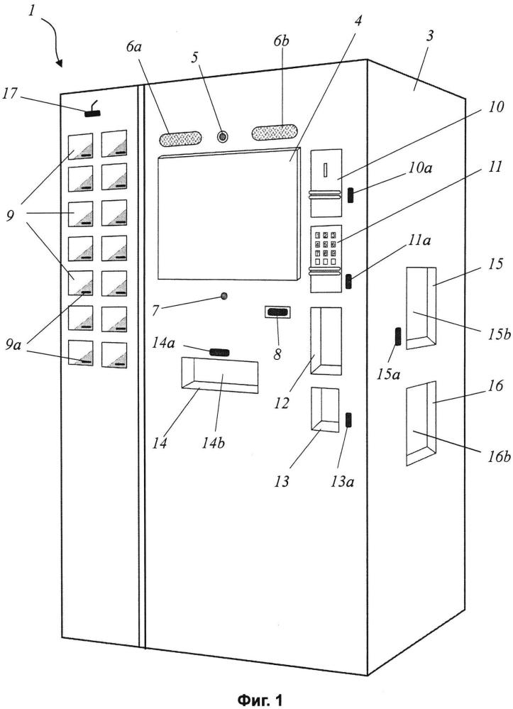 Торговый автомат для дистанционной продажи и способ дистанционной продажи контролируемых товаров