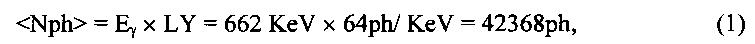 Способ подавления лавинного шума в спектрометрах с медленными сцинтилляторами и кремниевыми фотоумножителями