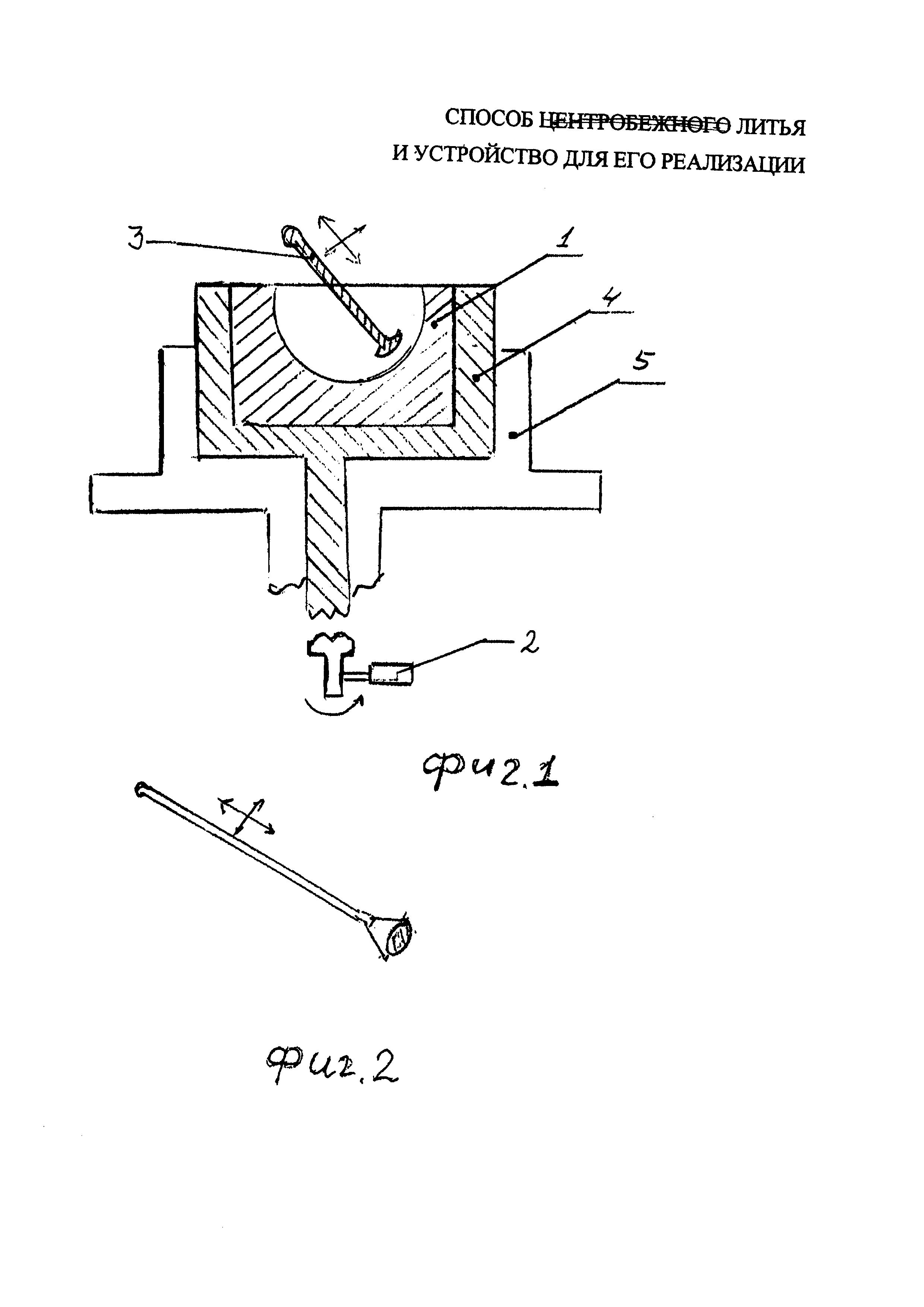 Способ центробежного литья и устройство для его реализации
