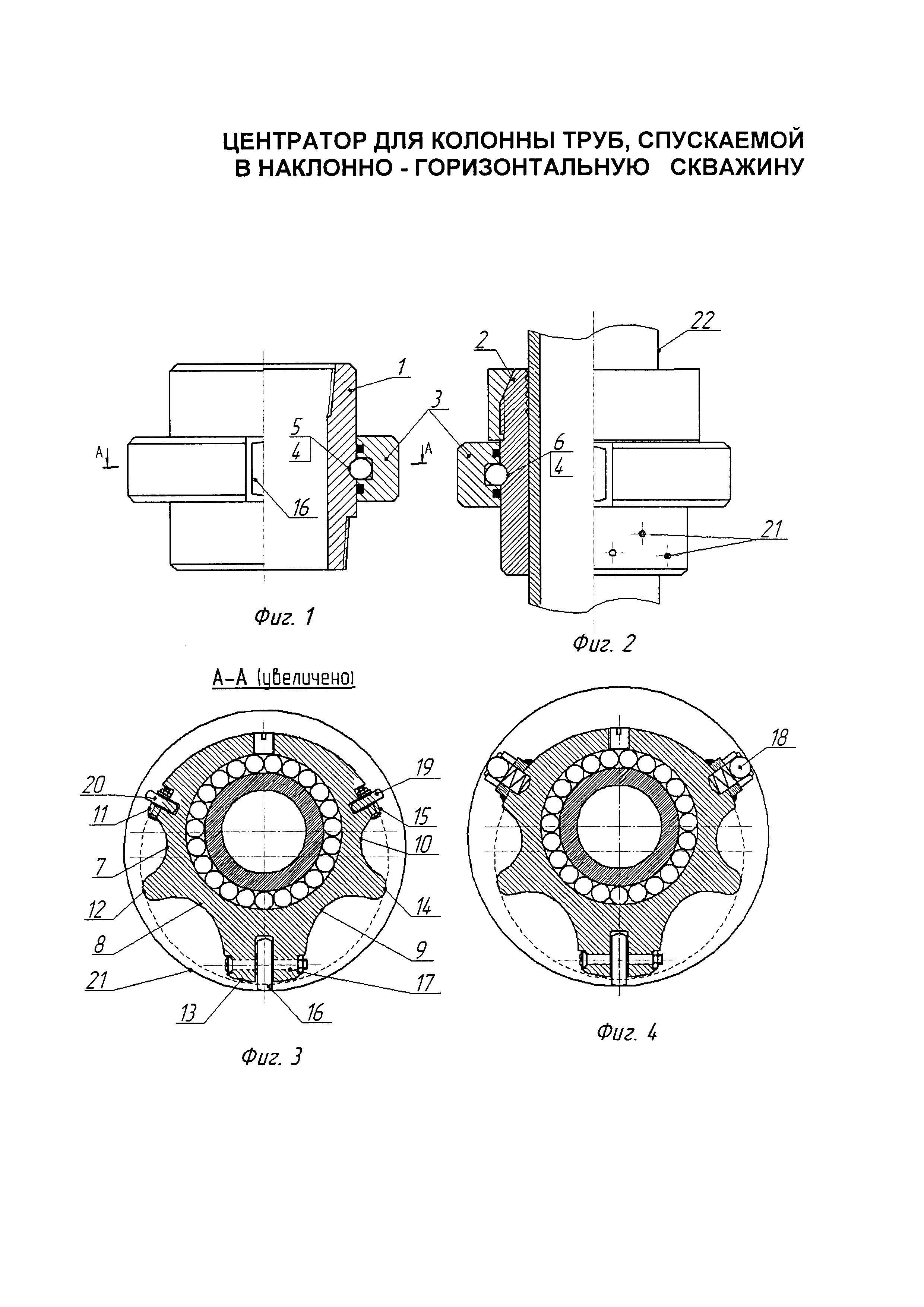 Центратор для колонны труб, спускаемой в наклонно-горизонтальную скважину