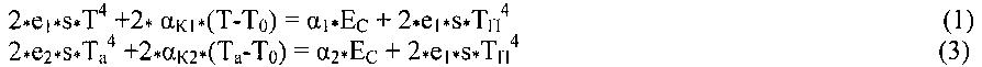 Способ измерения интегральной излучательной способности с помощью прямого лазерного нагрева (варианты)
