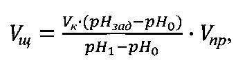 Способ определения количества раствора щелочи для нейтрализации нф-концентратов творожной сыворотки