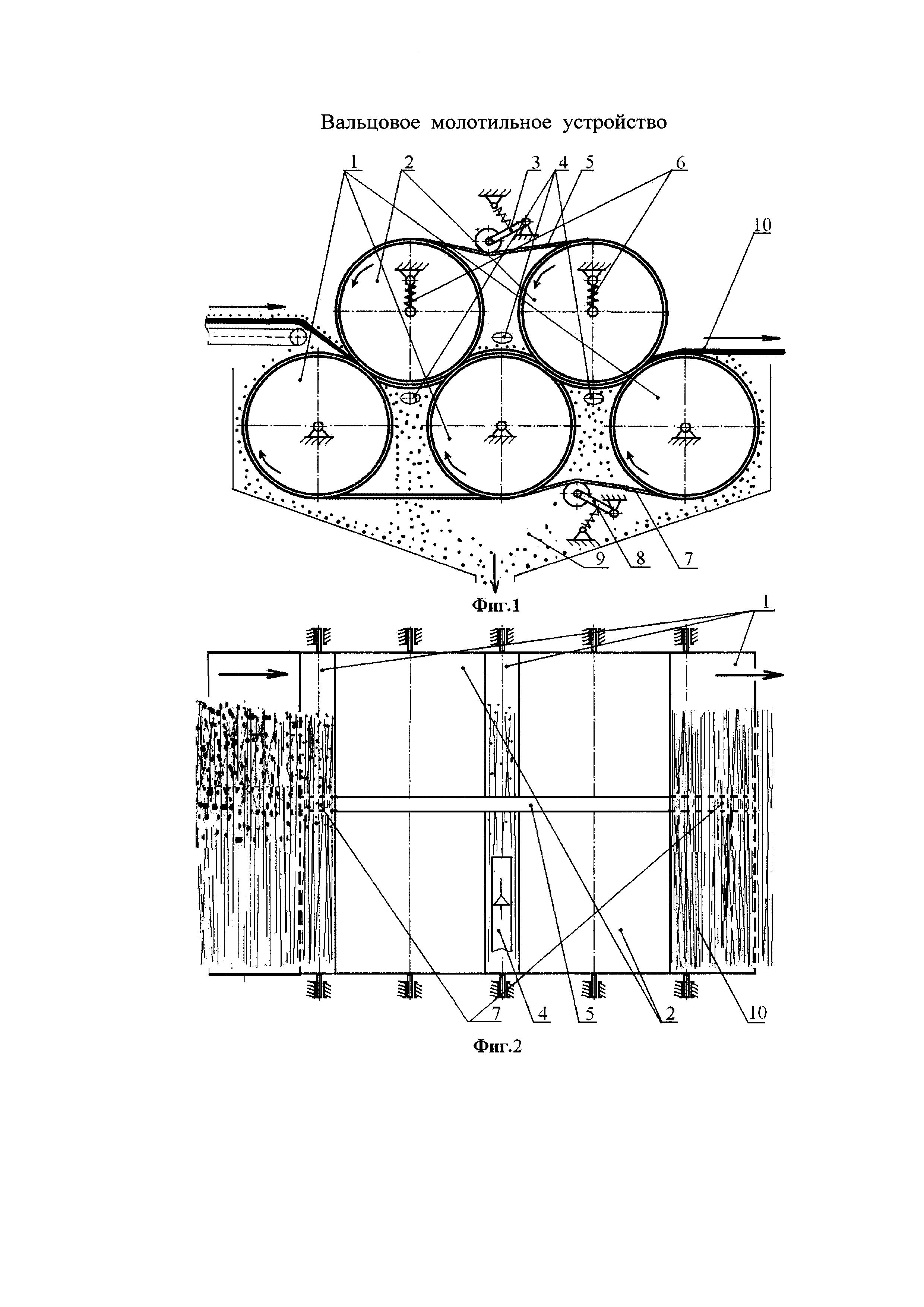 Вальцовое молотильное устройство