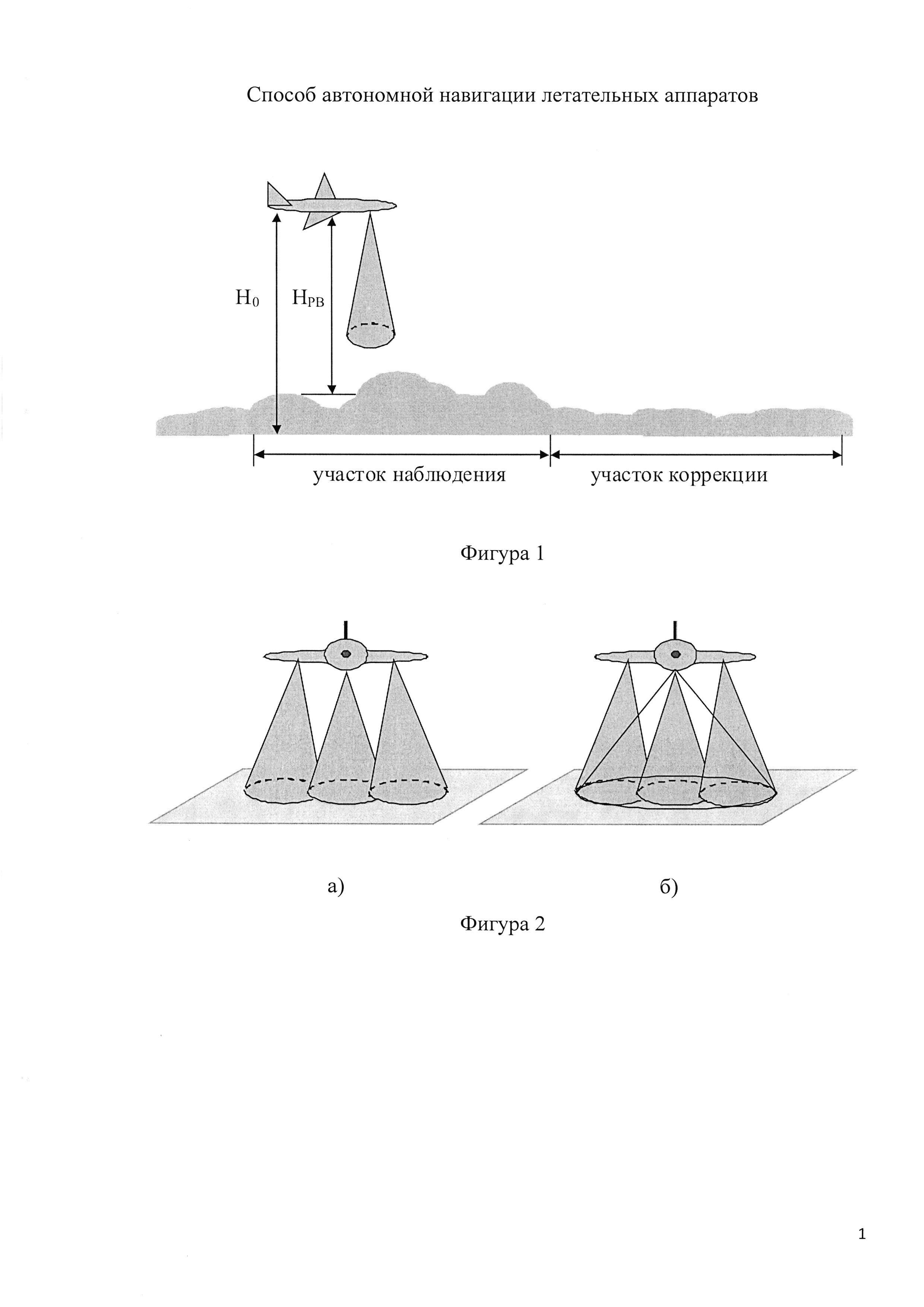 Способ автономной навигации летательных аппаратов