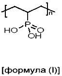 Композиция для химико-механического полирования, содержащая поливинилфосфоновую кислоту и ее производные