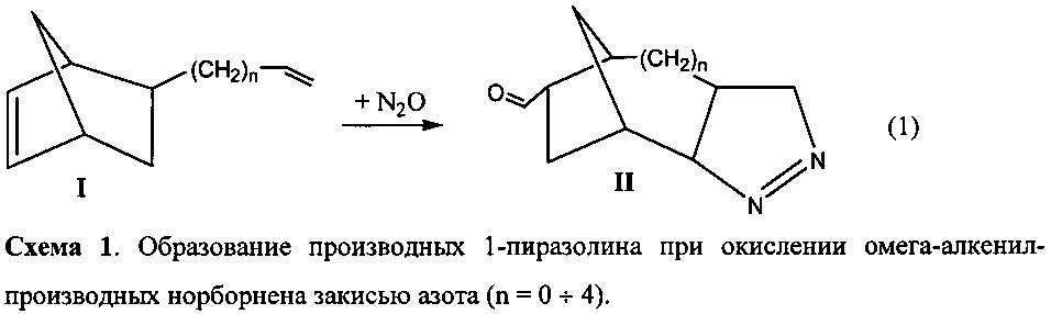 Способ получения производных 1-пиразолина