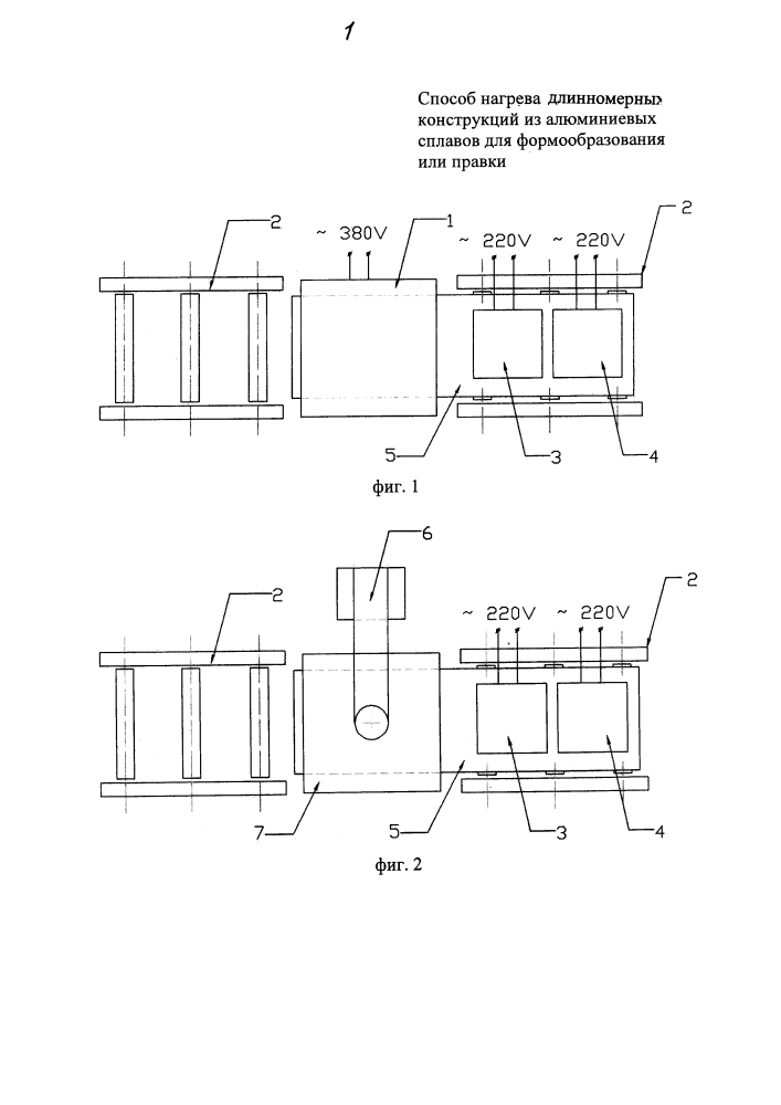 Способ нагрева длинномерных листовых алюминиевых конструкций для формообразования или правки