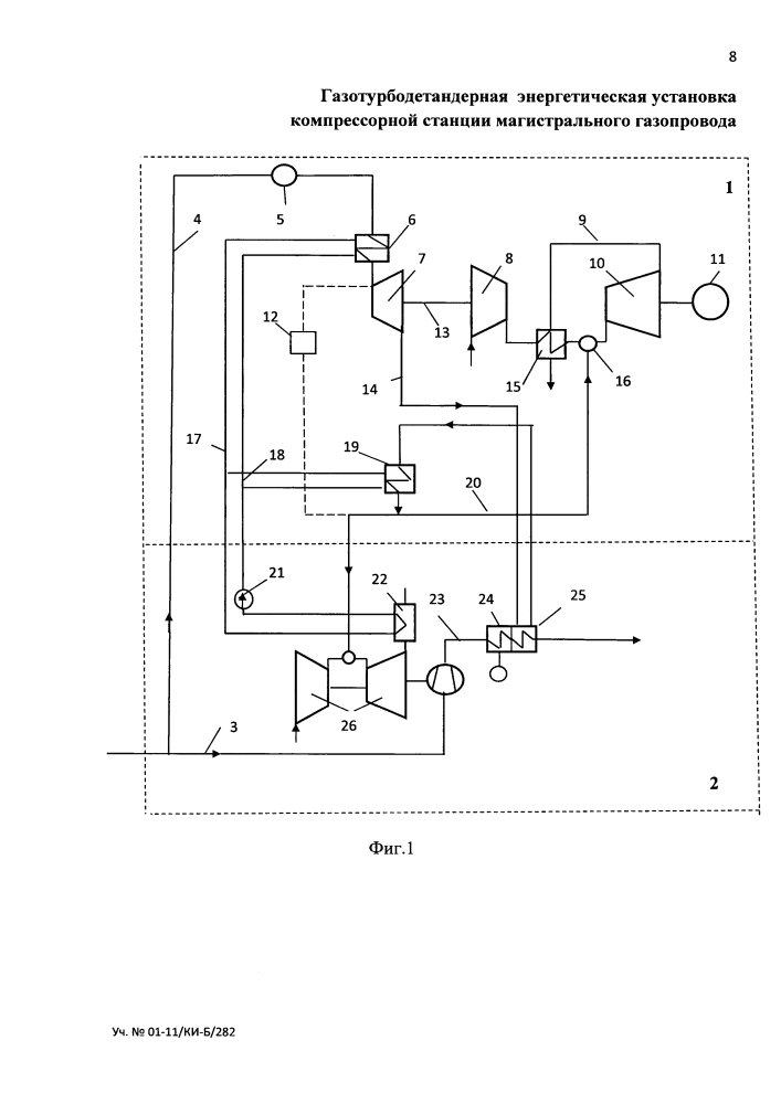 Газотурбодетандерная энергетическая установка компрессорной станции магистрального газопровода
