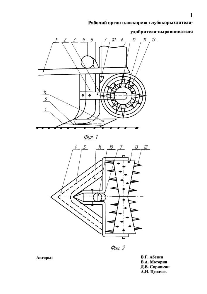 Рабочий орган плоскореза-глубокорыхлителя-удобрителя-выравнивателя