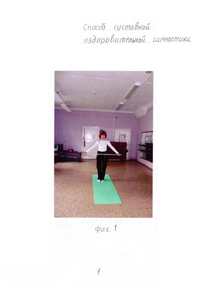 Способ суставной оздоровительной гимнастики