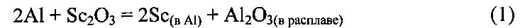 Электролитический способ непрерывного получения алюминиевого сплава со скандием