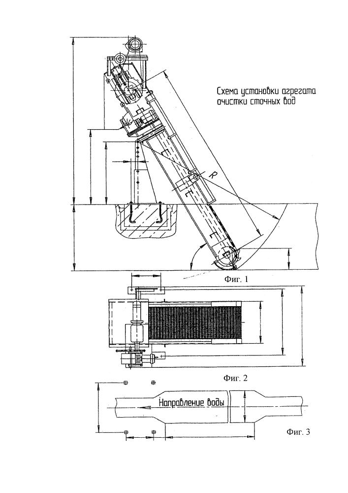Агрегат механической очистки сточных вод