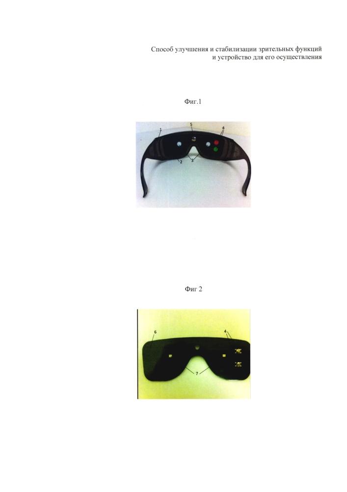 Способ улучшения и стабилизации зрительных функций и устройство для его осуществления