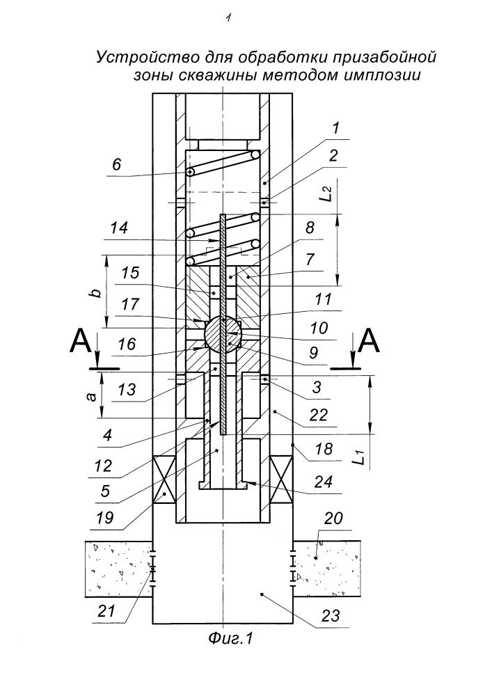 Устройство для обработки призабойной зоны скважины методом имплозии