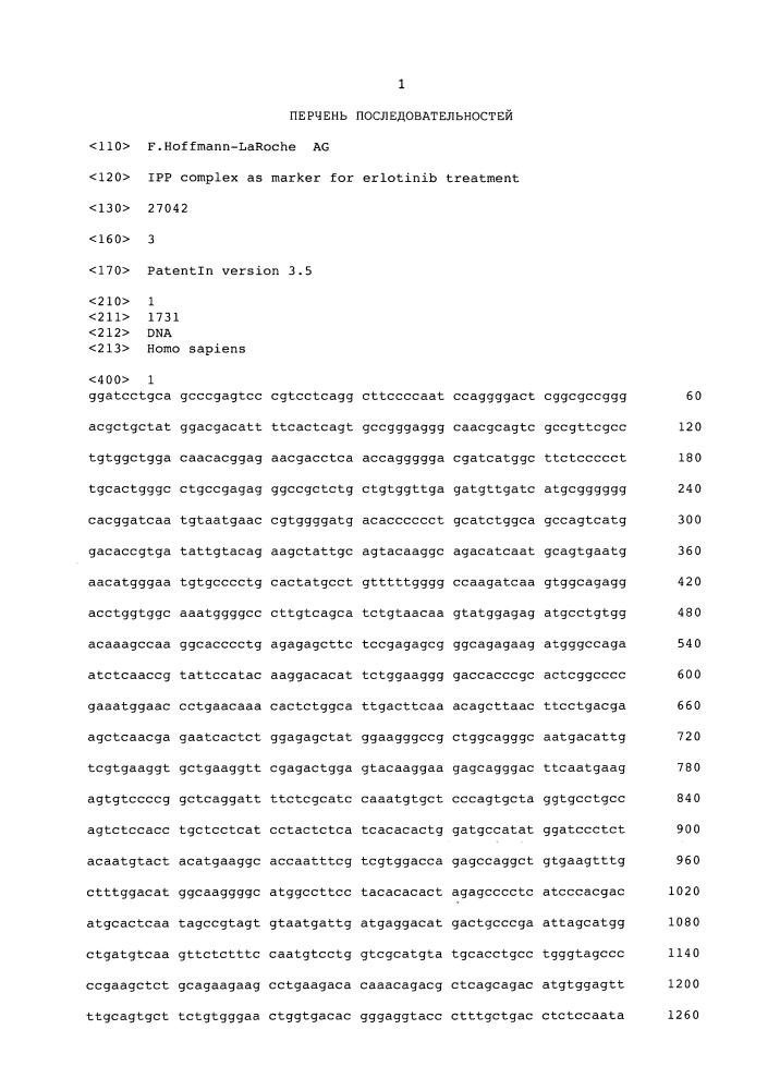 Комплекс ipp в качестве маркера лечения эрлотинибом