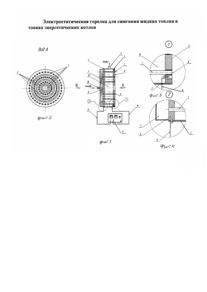Электростатическая горелка для сжигания жидких топлив в топках энергетических котлов