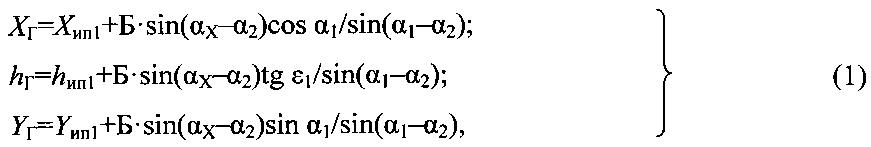 Способ определения координат летательных аппаратов на основе использования двух дирекционных углов и одного угла места
