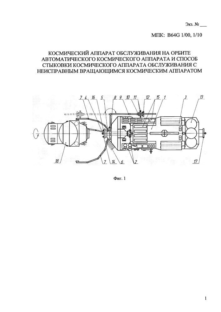 Космический аппарат обслуживания на орбите автоматического космического аппарата и способ стыковки космического аппарата обслуживания с неисправным вращающимся космическим аппаратом