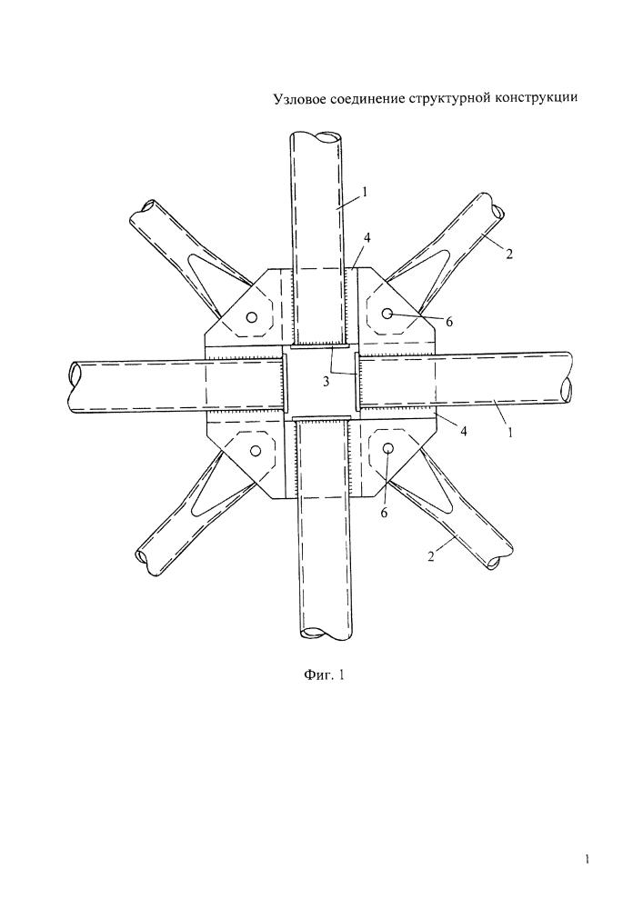 Узловое соединение структурной конструкции