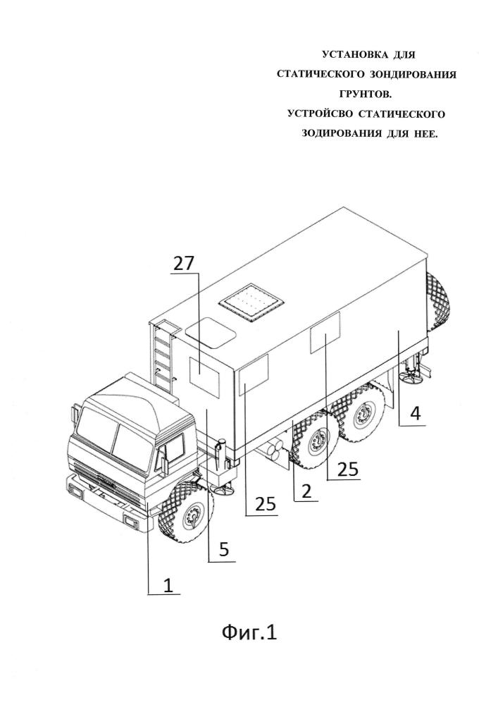 Установка для статического зондирования грунтов. устройство статического зондирования для нее