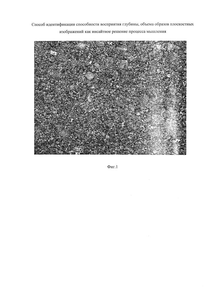 Способ идентификации способности восприятия глубины, объема образов плоскостных изображений как инсайтное решение процесса мышления