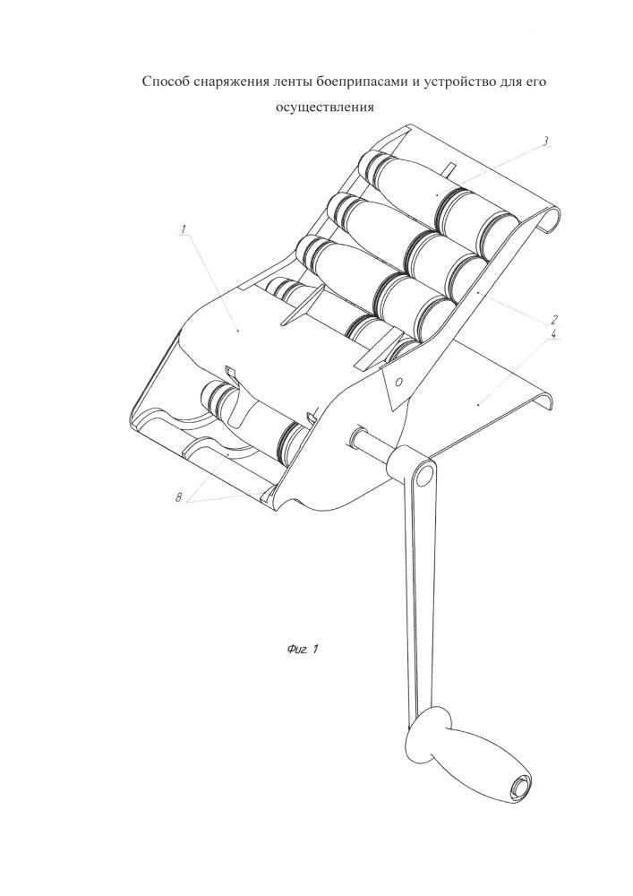Способ снаряжения ленты боеприпасами и устройство для его осуществления