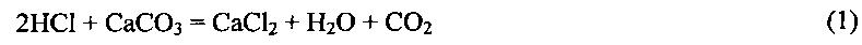 Состав для кислотной обработки призабойной зоны пласта
