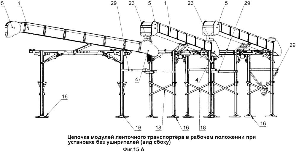 Секционный транспортер для перемещения сыпучих материалов через пространства с препятствиями и способ осуществления транспортировки сыпучих материалов