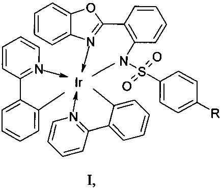 Бис(2-фенилпиридинато-n,c2){2-[2-(4-алкилбензолсульфонамидо)фенил]бензоксазолато-n,n}иридия(iii) и электролюминесцентное устройство на его основе