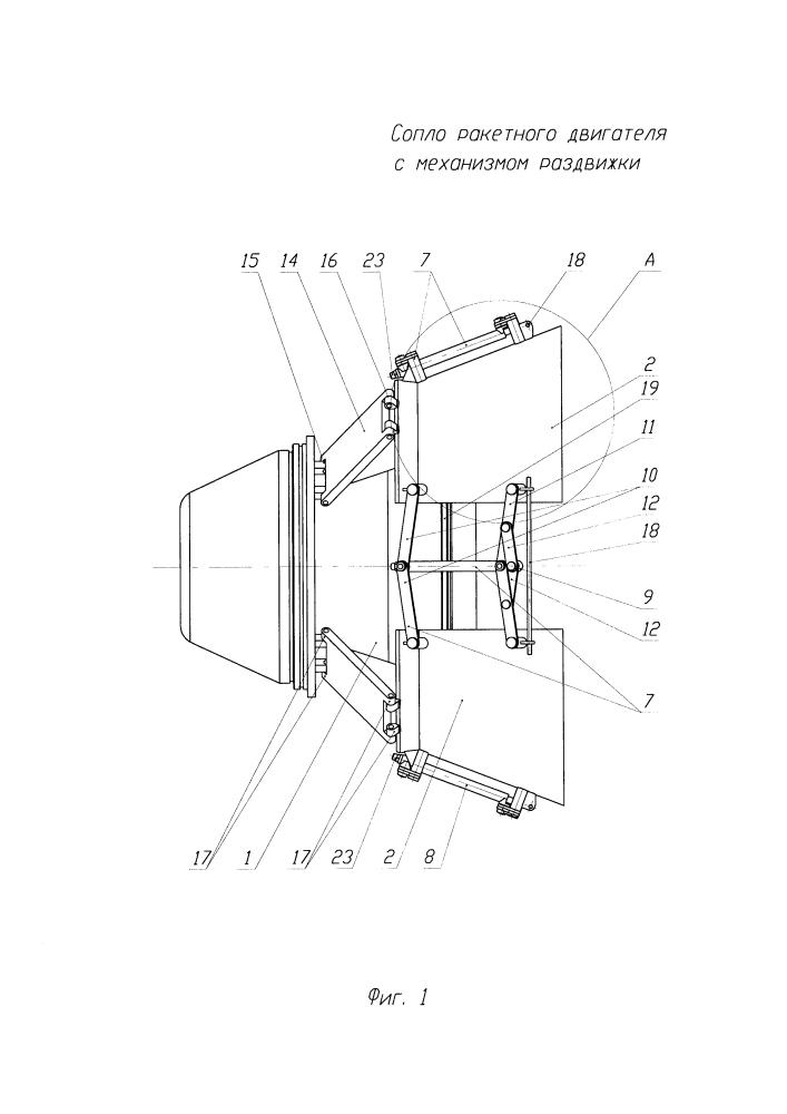 Сопло ракетного двигателя с механизмом раздвижки