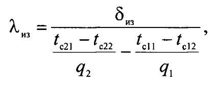 Способ определения коэффициента теплопроводности жидкой тепловой изоляции в натурных условиях