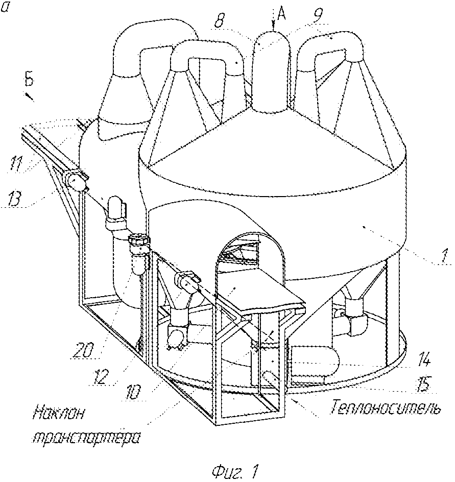 Роторный аппарат для производства сушеных плодоовощных продуктов и чипсов
