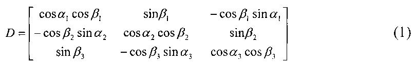 Способ и устройство калибровки инерциальных измерительных модулей