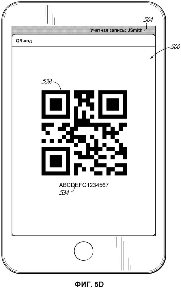 Заказ лотерейных билетов с использованием изображений машиночитаемого кода, отображаемых на мобильных устройствах