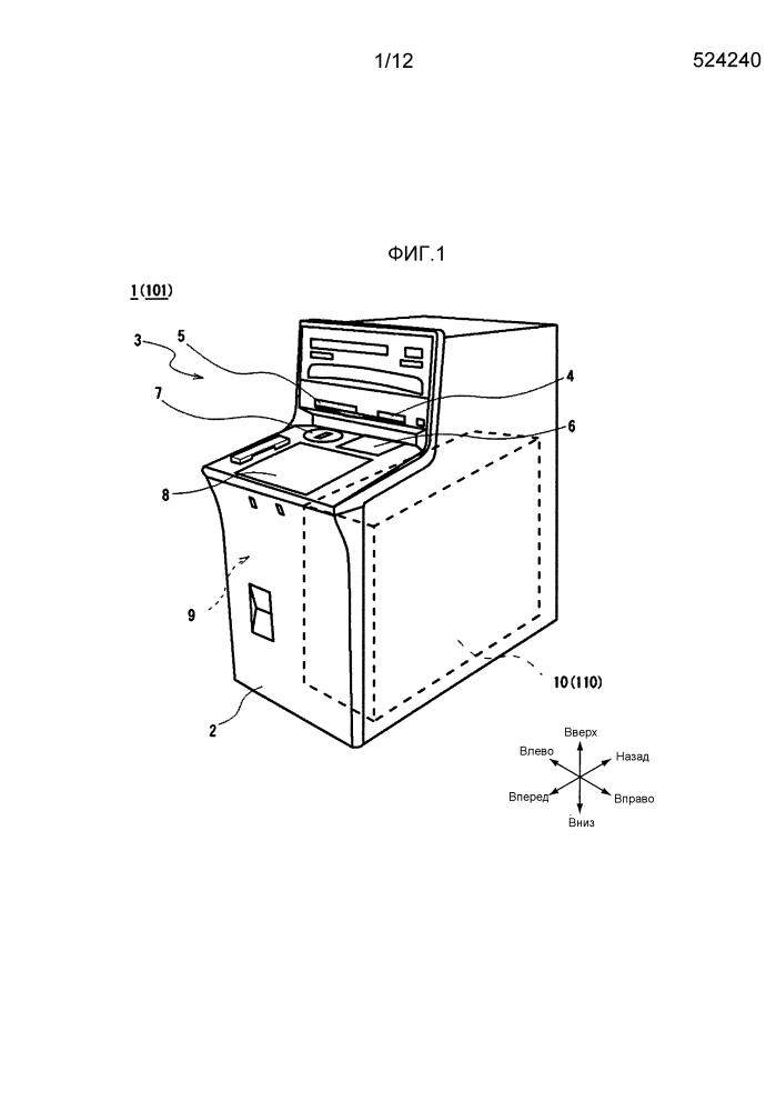 Устройство обработки носителей и устройство транзакций с носителями